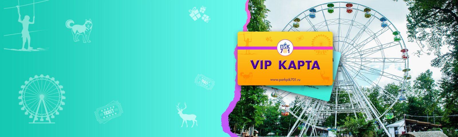 VIP карты в ПАРКЕ «ПИК701»