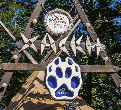 Хаски парк в Сочи фото