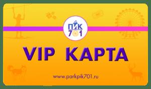 VIP карты в ПАРКЕ «ПИК 701»