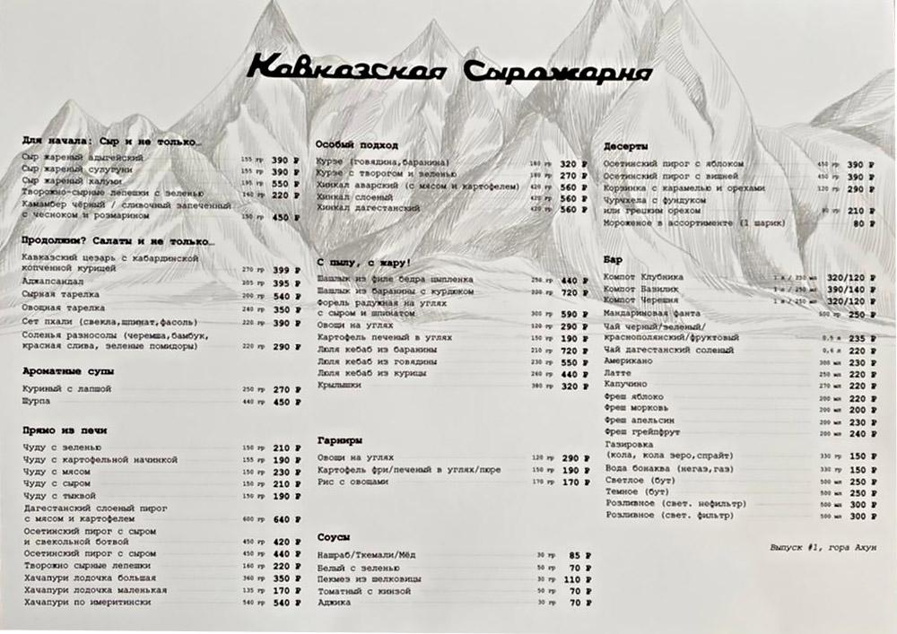 Кавказская сырожарня в Сочи